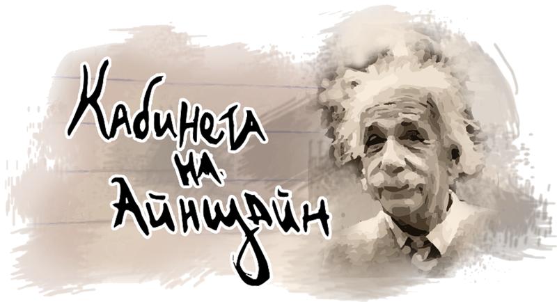 Кабинетът на Айнщайн